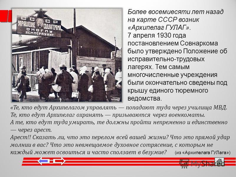«Архипелаг ГУЛаг» Жанр – опыт художественного исследования Год написания -1958 - 1968 Первая публикация – декабрь 1973 года в Париже В СССР «Архипелаг» был полностью опубликован в 1990 году «Архипелаг ГУЛАГ» занимает пятнадцатое место в списке «100 к
