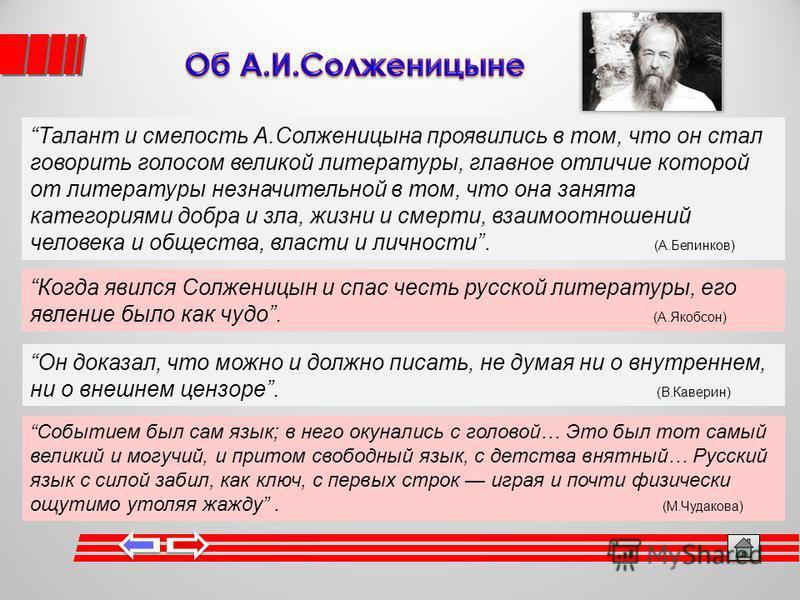 «Слава Солженицына с самого первого его появления росла ровно и круто.