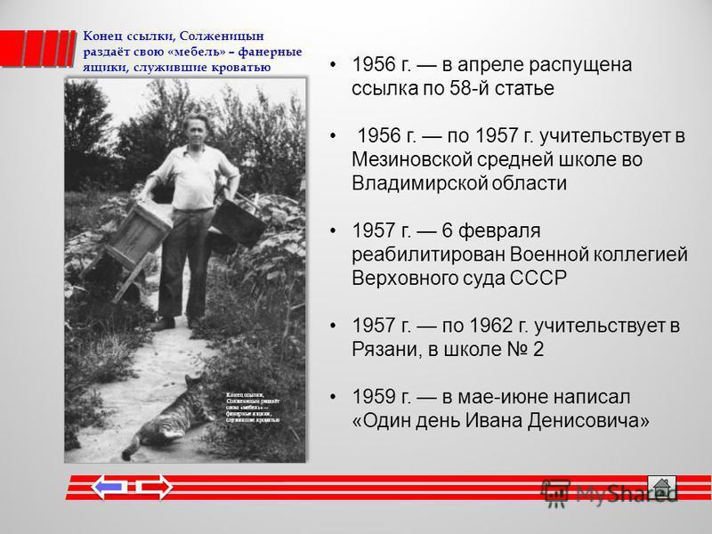 Глинобитная хата на краю Кок-Терека (Казахстан),, где ссыльный Солженицын жил с сентября 1953-го по июнь 1956 года «С марта 1953 года до июня 1956 г. я отбывал ссылку в Кок- Тереке, на юге Казахстана. Здесь у меня быстро развился рак, и в конце 195