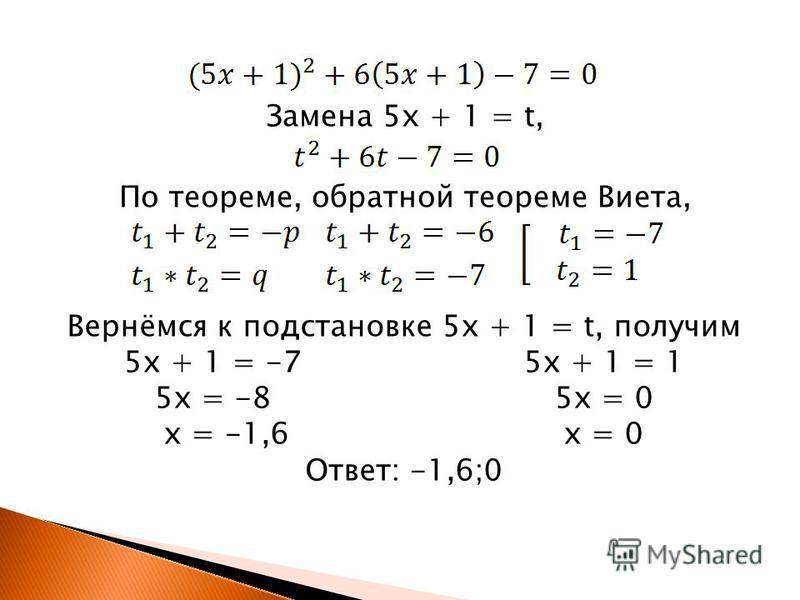 Замена 5x + 1 = t, По теореме, обратной теореме Виета, Вернёмся к подстановке 5x + 1 = t, получим 5x + 1 = -75x + 1 = 1 5x = -85x = 0 x = -1,6x = 0 Ответ: -1,6;0