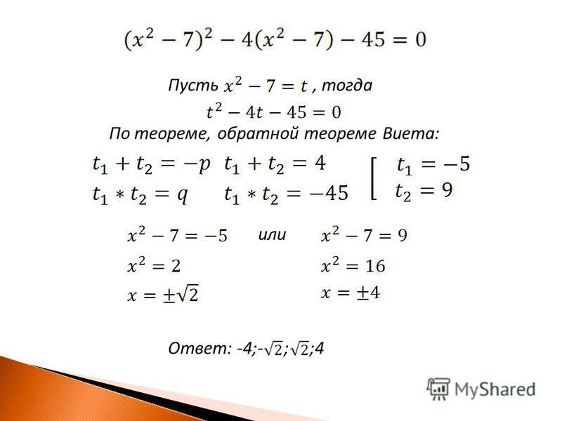 Пусть, тогда По теореме, обратной теореме Виета: или Ответ: -4;- ; ;4
