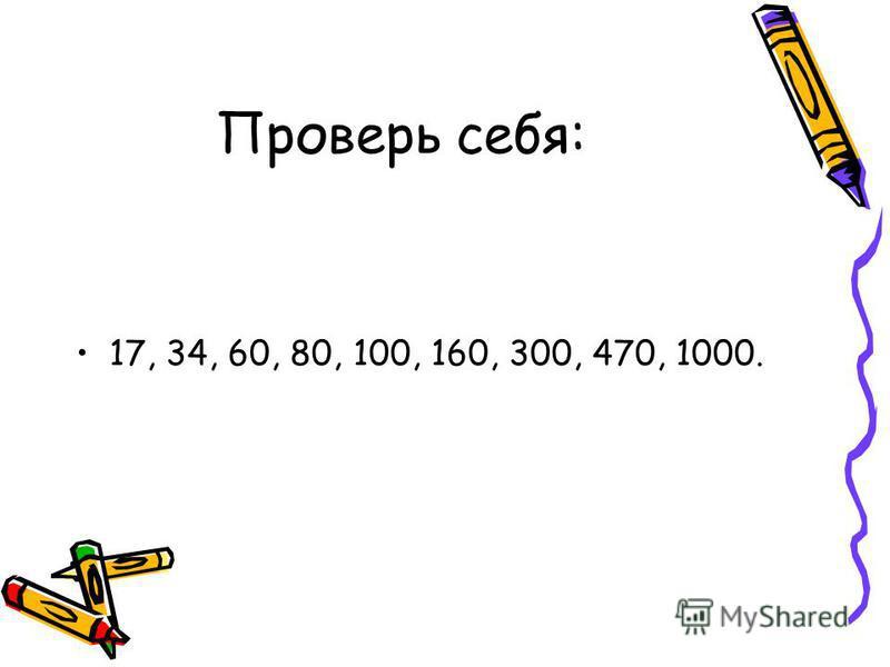 1000 : 10 170 : 10 30 х 10 16 х 10 47 х 10 800 : 10 214 : 10 340 : 10 10 х 100 600 : 10