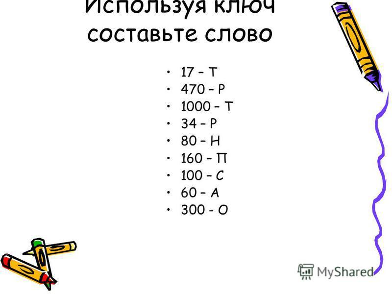 Проверь себя: 17, 34, 60, 80, 100, 160, 300, 470, 1000.