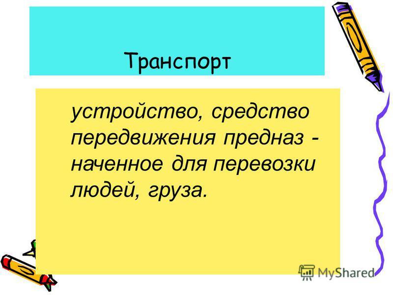 Транспорт-