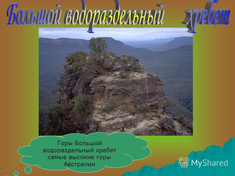 Горы Большой водораздельный хребет самые высокие горы Австралии