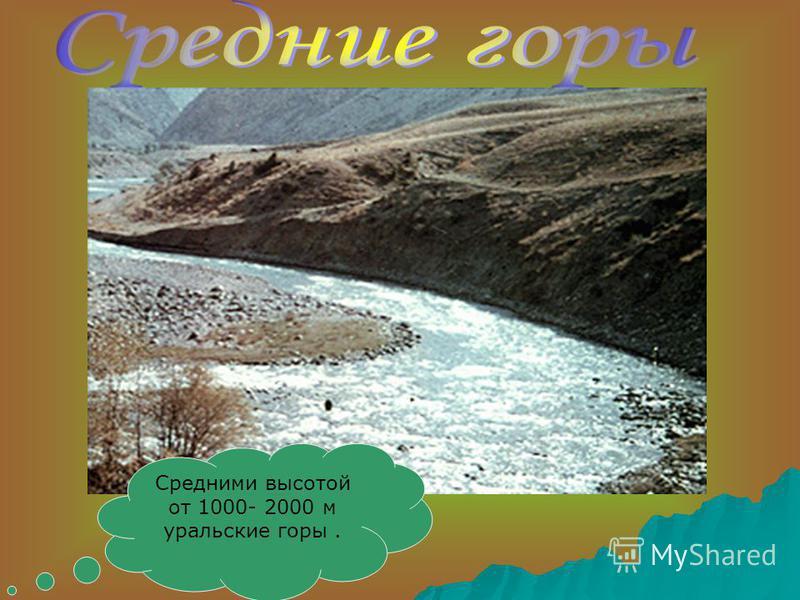 Средними высотой от 1000- 2000 м уральские горы.