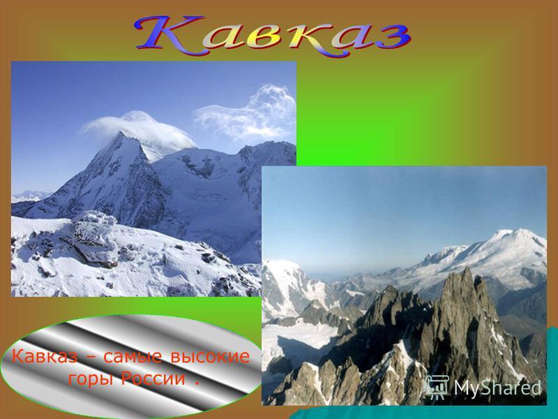 Кавказ – самые высокие горы России.
