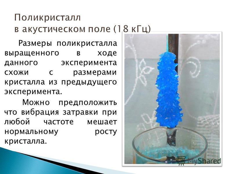 Размеры поликристалла выращенного в ходе данного эксперимента схожи с размерами кристалла из предыдущего эксперимента. Можно предположить что вибрация затравки при любой частоте мешает нормальному росту кристалла.
