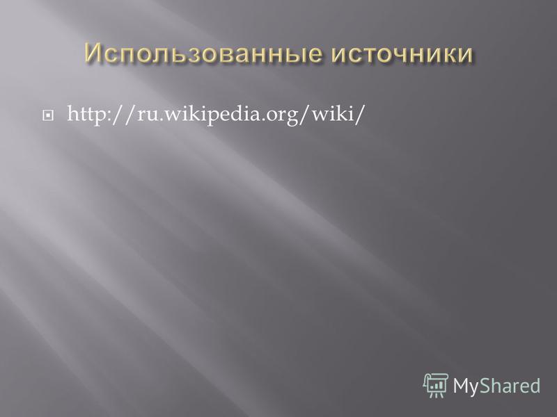 http://ru.wikipedia.org/wiki/