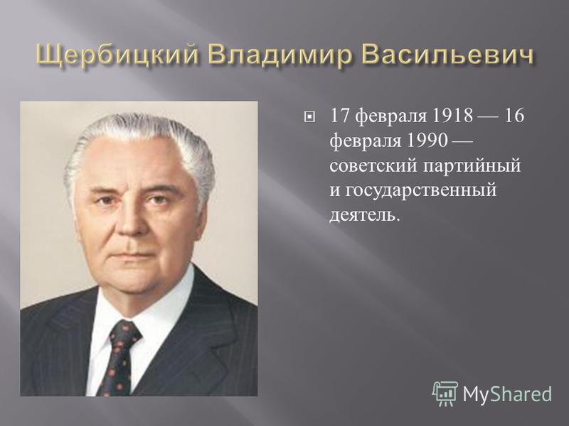 17 февраля 1918 16 февраля 1990 советский партийный и государственный деятель.