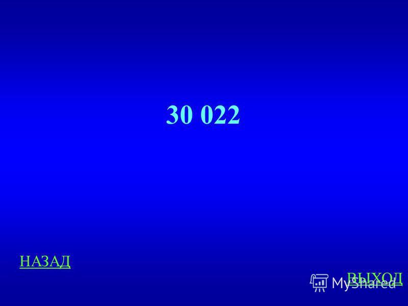 100 ответ Назовите число, которое содержит 30 единиц второго класса и 22 единицы первого класса
