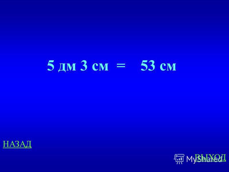 200 ответ Выразите в указанных единицах измерения: 5 дм 3 см = … см