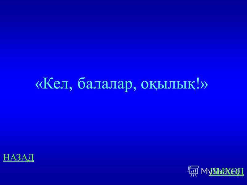200 ОТВЕТ Какое стихотворение Ыбрая Алтынсарина ты знаешь?