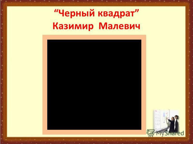 Черный квадрат Казимир Малевич