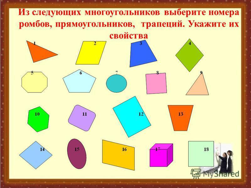 Из следующих многоугольников выберите номера ромбов, прямоугольников, трапеций. Укажите их свойства