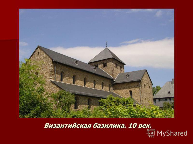 Византийская базилика. 10 век. Византийская базилика. 10 век.