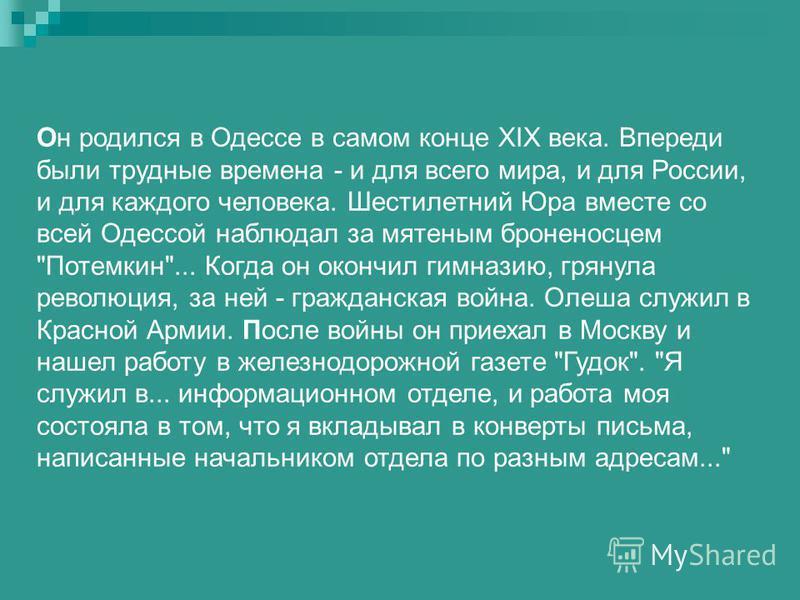 Он родился в Одессе в самом конце XIX века. Впереди были трудные времена - и для всего мира, и для России, и для каждого человека. Шестилетний Юра вместе со всей Одессой наблюдал за мятеным броненосцем