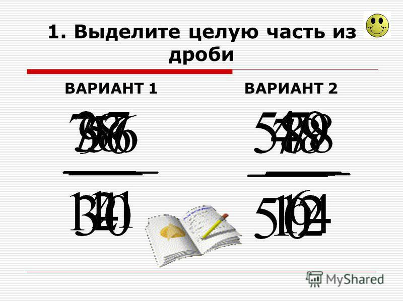 1. Выделите целую часть из дроби ВАРИАНТ 1ВАРИАНТ 2