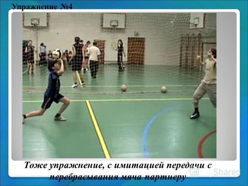Упражнение 4 Тоже упражнение, с имитацией передачи с перебрасывания мяча партнеру