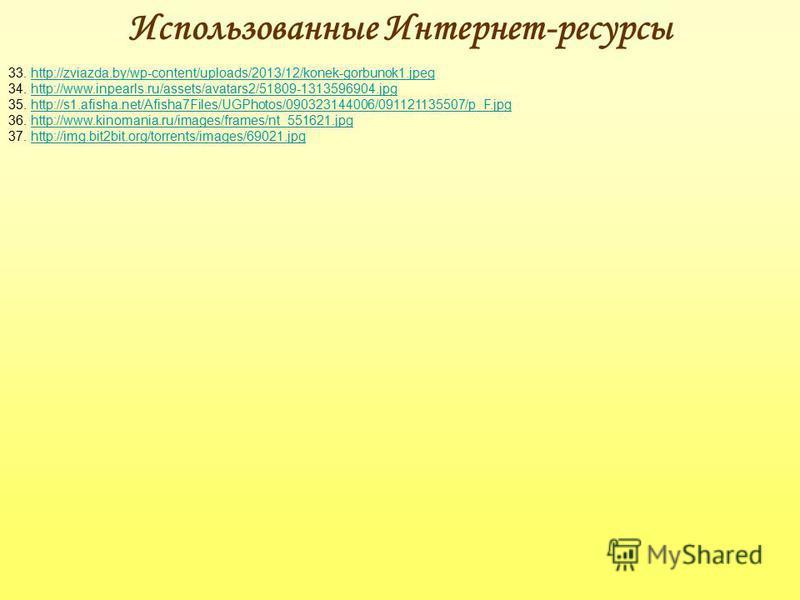 33. http://zviazda.by/wp-content/uploads/2013/12/konek-gorbunok1.jpeghttp://zviazda.by/wp-content/uploads/2013/12/konek-gorbunok1. jpeg 34. http://www.inpearls.ru/assets/avatars2/51809-1313596904.jpghttp://www.inpearls.ru/assets/avatars2/51809-131359