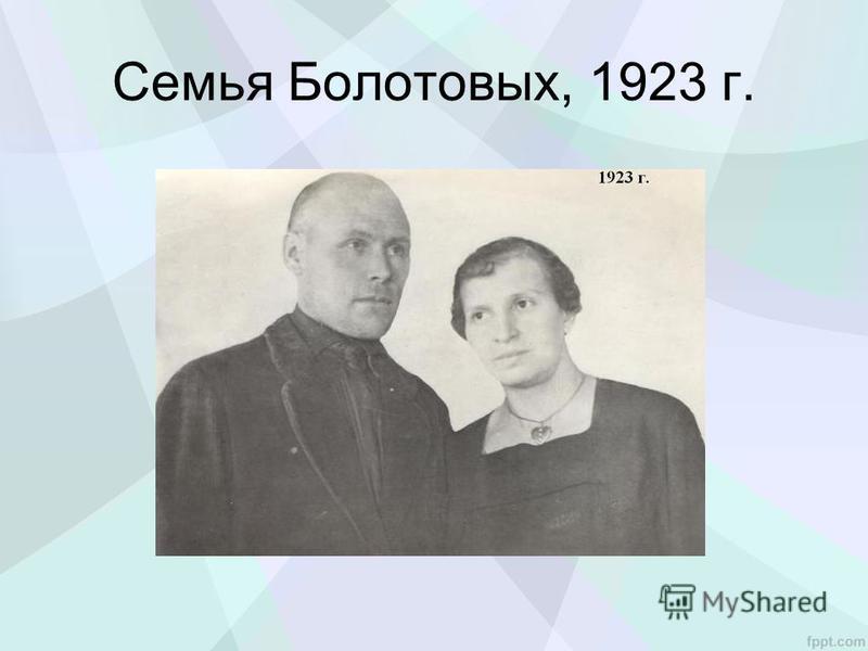 Семья Болотовых, 1923 г.
