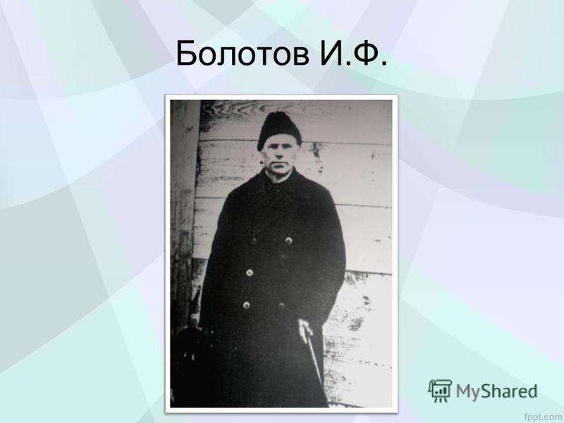 Болотов И.Ф.