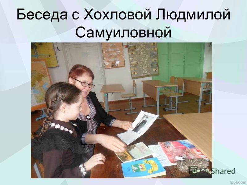 Беседа с Хохловой Людмилой Самуиловной