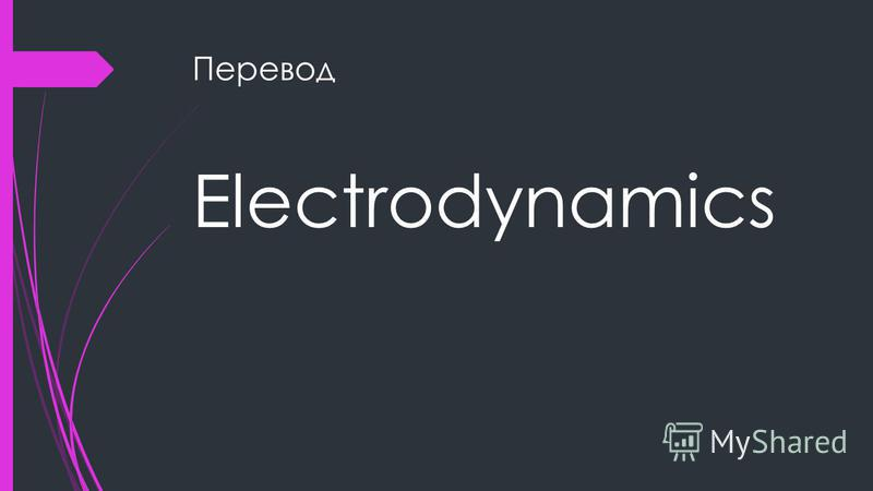 Перевод Electrodynamics