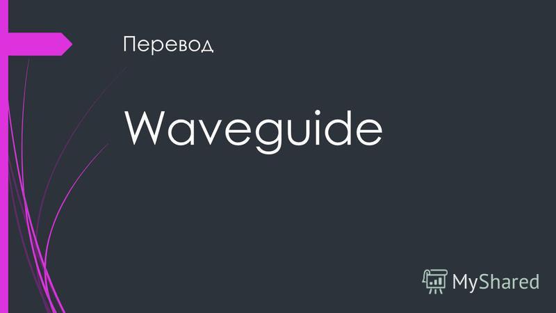 Перевод Waveguide
