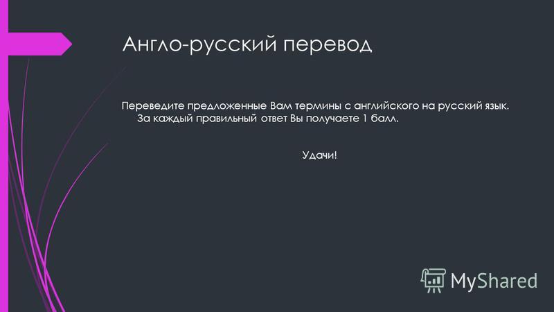 Англо-русский перевод Переведите предложенные Вам термины с английского на русский язык. За каждый правильный ответ Вы получаете 1 балл. Удачи!