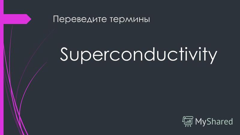 Переведите термины Superconductivity