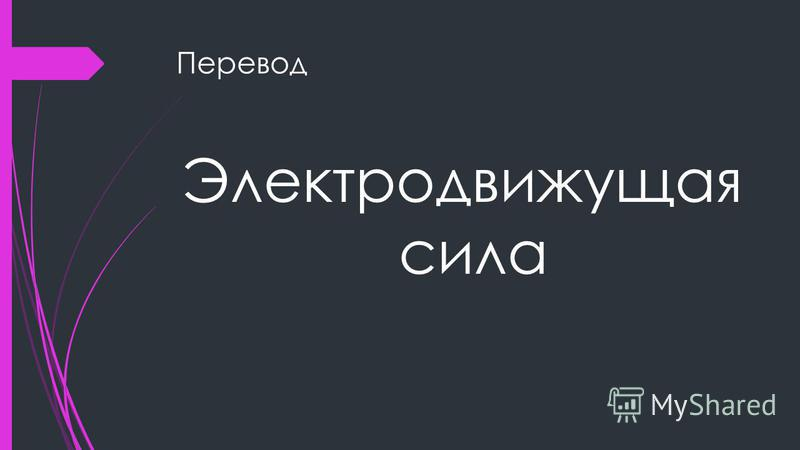 Перевод Электродвижущая сила