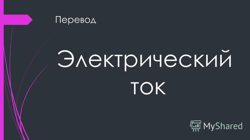Перевод Электрический ток