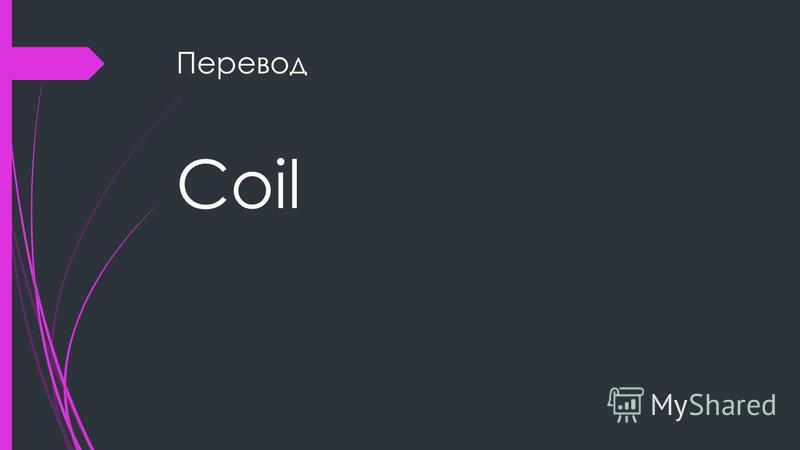Перевод Coil