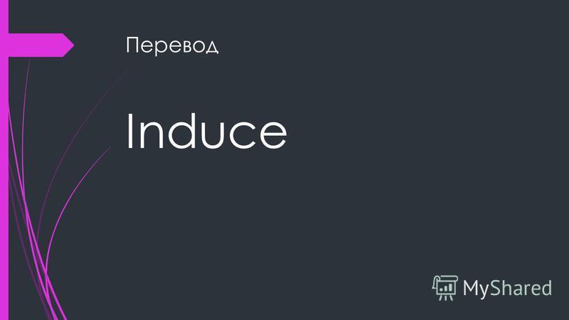 Перевод Induce