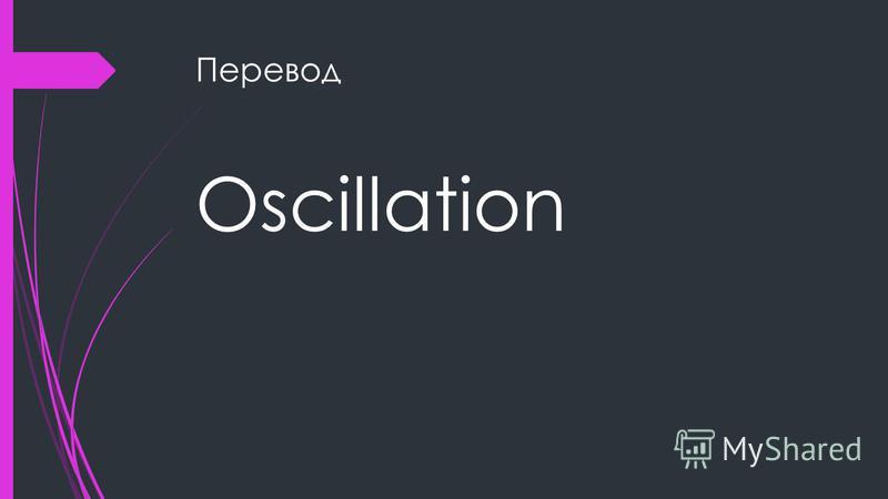 Перевод Oscillation