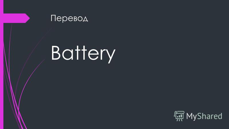 Перевод Battery