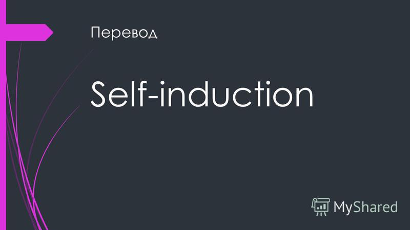 Перевод Self-induction