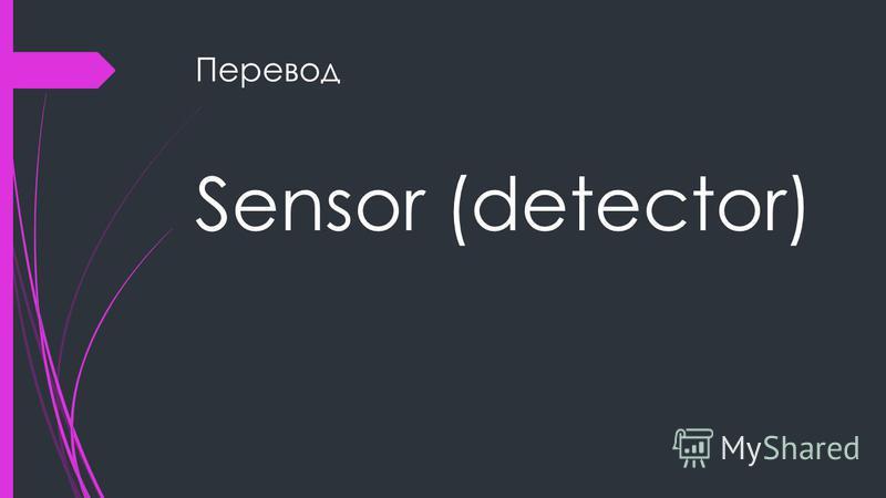 Перевод Sensor (detector)