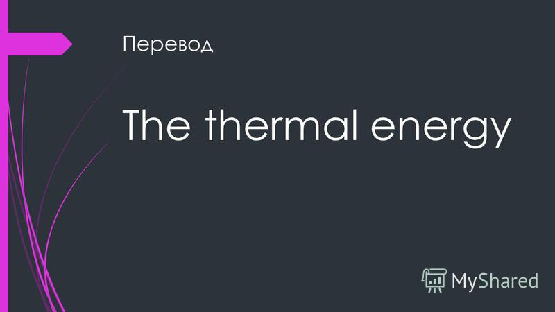 Перевод The thermal energy