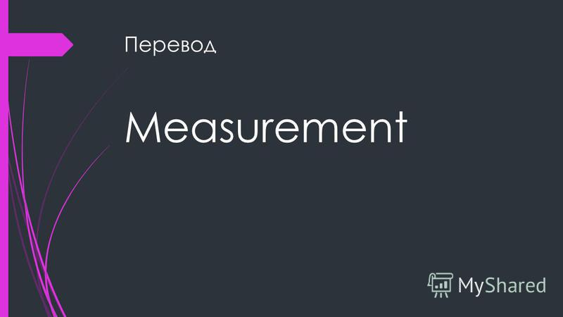 Перевод Measurement
