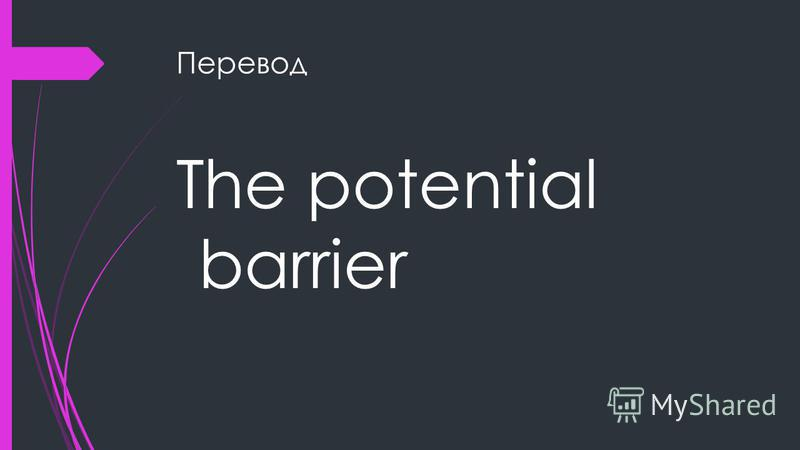 Перевод The potential barrier