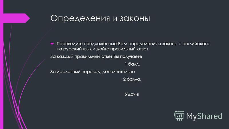 Определения и законы Переведите предложенные Вам определения и законы с английского на русский язык и дайте правильный ответ. За каждый правильный ответ Вы получаете 1 балл. За дословный перевод, дополнительно 2 балла. Удачи!
