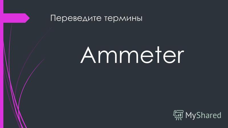 Переведите термины Ammeter