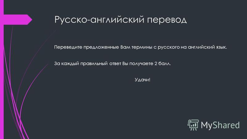 Русско-английский перевод Переведите предложенные Вам термины с русского на английский язык. За каждый правильный ответ Вы получаете 2 балл. Удачи!
