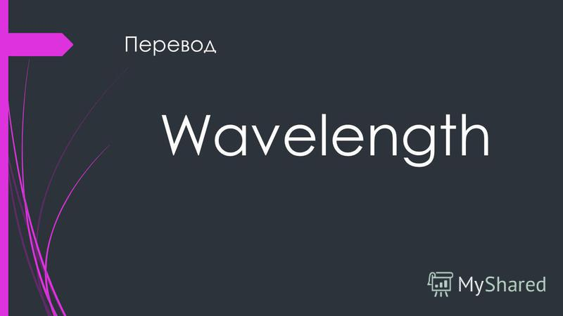Перевод Wavelength