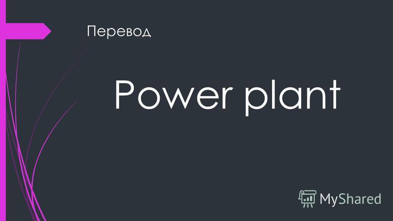 Перевод Power plant