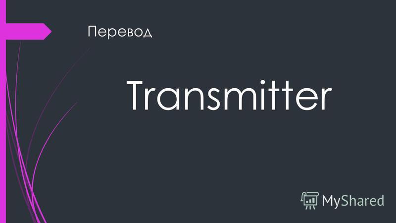 Перевод Transmitter