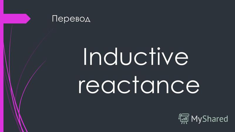 Перевод Inductive reactance