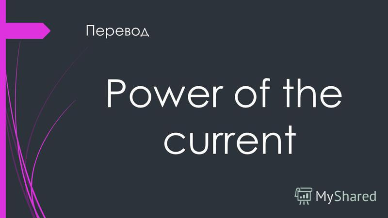 Перевод Power of the current